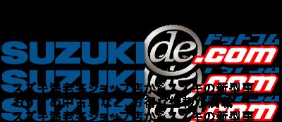 スズキdeでドットコム | スズキ海老名ショップ店の自動車販売と車検・修理